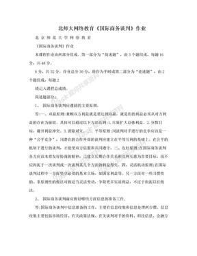 北师大网络教育《国际商务谈判》作业