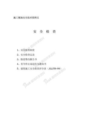全套施工安全资料全套施工安全资料安全资料(5)安全资料分目录5