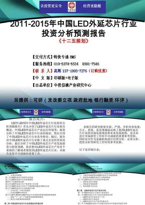 2011年中国聚酰亚胺复合新材料项目可行性报告ppt