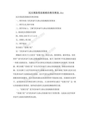 民兵预备役思想政治教育教案.doc