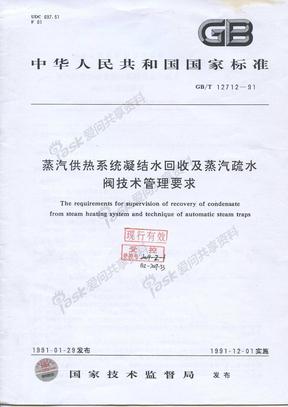 蒸汽供热系统凝结水回收及蒸汽疏水阀技术管理要求GBT12712-91img048