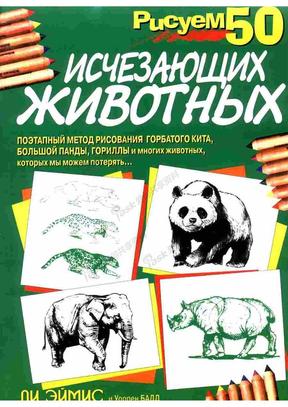 动物50种画法