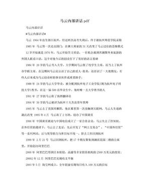 马云内部讲话pdf