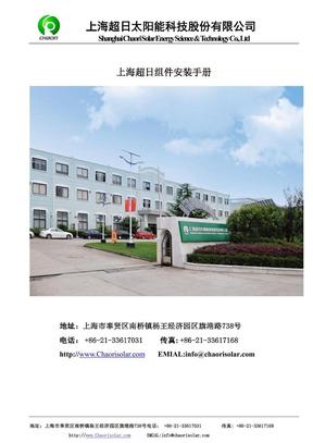 上海超日太阳能电池板安装手册