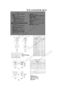 管道支架装置图集[探究]