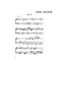《梁祝》钢琴简谱