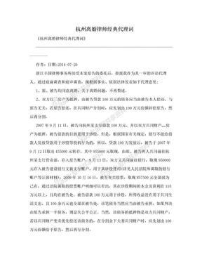 杭州离婚律师经典代理词