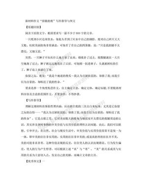 """高中语文 新材料作文""""骄傲的鹿""""写作指导与例文素材"""