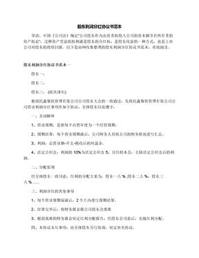 股东利润分红协议书范本