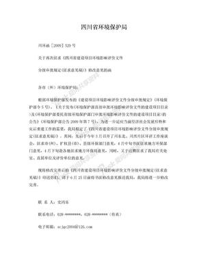 四川省建设项目环境影响评价分级审批规定