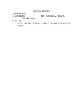 法定代表人身份证明书