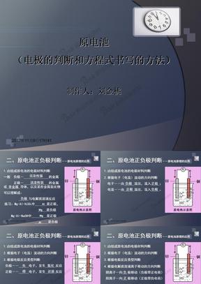 原电池(条件和方程式书写)