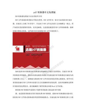 pdf转换器中文免费版