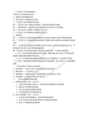 毛泽东思想和中国特色社会主义理论体系概论---笔记