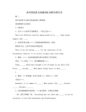 高考英语作文高级词汇词组句型大全