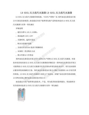 LX-B35L压力蒸汽灭菌器LX-B35L压力蒸汽灭菌器