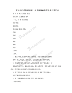 莆田市纪委监察局第二届党风廉政监督员报名登记表