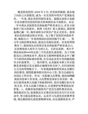警察入党申请书_职业入党申请书