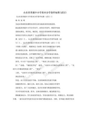 山东省普通中小学基本办学条件标准(试行)