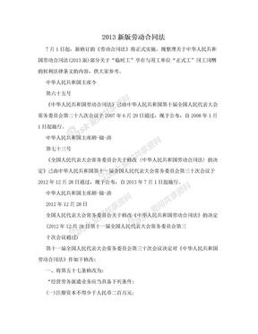 2013新版劳动合同法