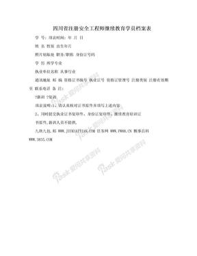 四川省注册安全工程师继续教育学员档案表