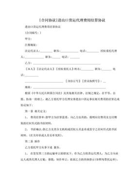 [合同协议]进出口货运代理费用结算协议