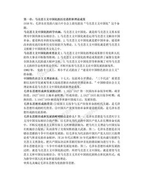 毛泽东思想概论重点