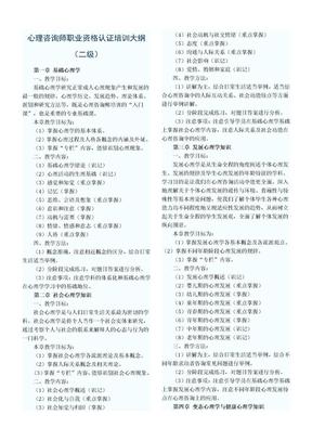 心理咨询师职业资格认证培训大纲(二级)
