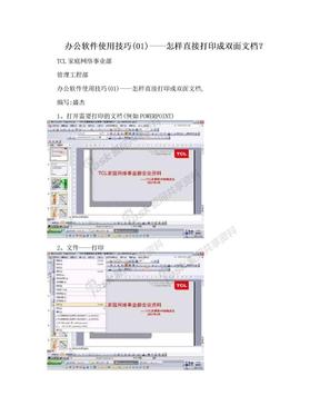 办公软件使用技巧(01)——怎样直接打印成双面文档?