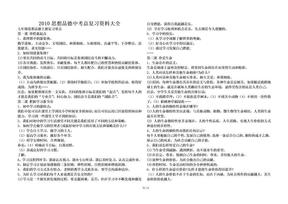 2010思想品德中考总复习资料大全(人教版)