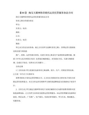 【DOC】-淘宝天猫网络营销代运营托管服务协议合同