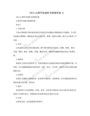 2013心理学形成性考核册答案_0
