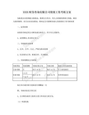代理记账公司绩效工资考核方案(1)