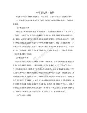 中学语文教材教法
