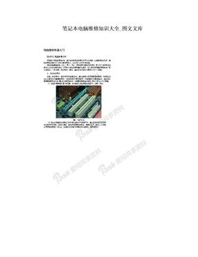 笔记本电脑维修知识大全_图文文库