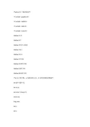 五子棋c++程序设计代码合集