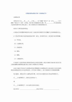 工程建设招标投标合同 合同协议书 .docx