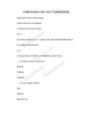 八年级协议书编号_深成聘字[200