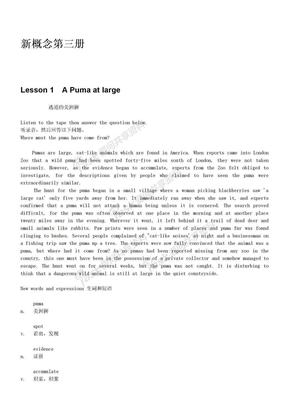 新概念第三册课文