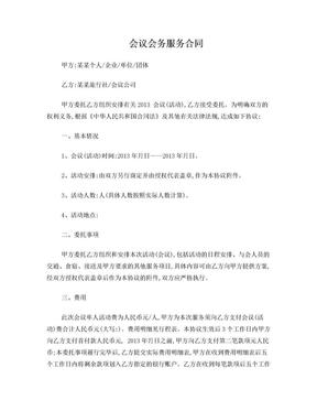 会议会务服务合同-范本