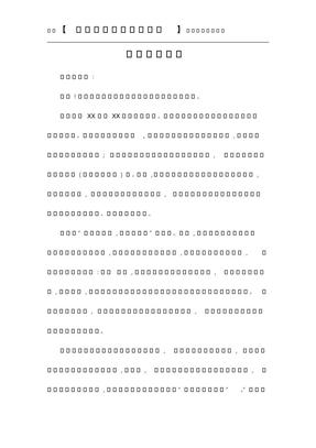 50个Word简历模板表格免费下载