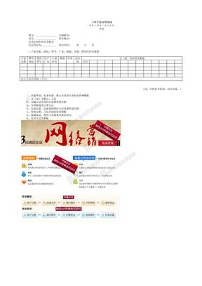 工矿产品订货合同工矿产品订货合同
