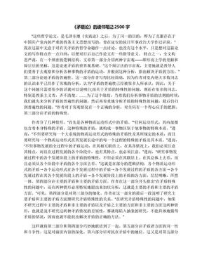 《矛盾论》的读书笔记2500字