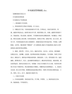 中央厨房管理制度.doc