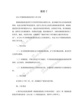 江苏  健康促进医院项目工作方案