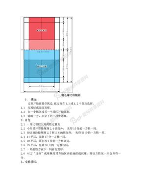羽毛球裁判规则