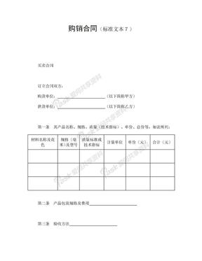 购销合同(标准文本7