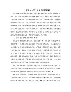 甘肃联合大学校园文化建设规划