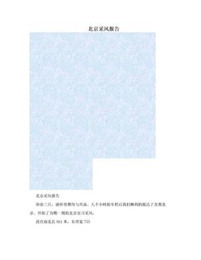 北京采风报告