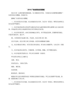 2016广东省劳动合同模板